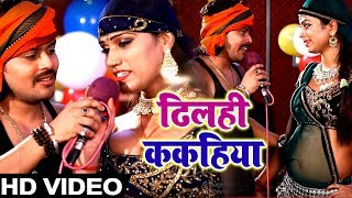 आ गया #Vishal Gagan का New सुपरहिट #Live_Music Song - ढीलही ककहीया - Dilahi Kakahiya - Bhojpuri Song