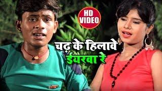 #VIDEO #Song - चढ़ के हिलावे ईयरवा रे - Chad Ke Hilawela Iyarawa Re - Ujjwal Ujala - Dj Song