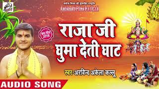 #Arvind_Akela_Kallu का 2018 का सबसे हिट #छठ गीत - Raja Ji Ghuma Deti Ghat - Bhojpuri Chhath Songs