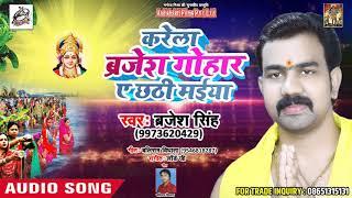 आ गया #Barjesh_Singh का New #भोजपुरी Chath Song - करेला ब्रजेश गोहर ए छठी मईया  - New Song