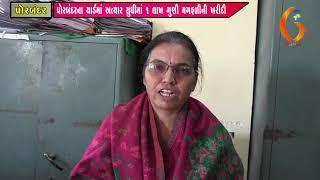 Gujarat News Porbandar 17 12 2018