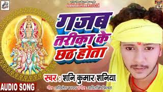 #Shani_Kumar_Shaniya का 2018 का पहला हिट #छठ गीत - गजब तरीका के छठ होता - Bhojpuri Chhath Songs