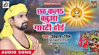 #Vikash_Singh का New (2018) छठ गीत | छठ कलs बबुआ गारन्टी होई  | Bhojpuri Chhath Songs