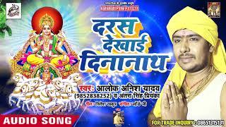 #Alok Anish Yadav का New सुपरहिट छठ #Special #Song - दरस देखाई दीनानाथ - Chath Song 2018