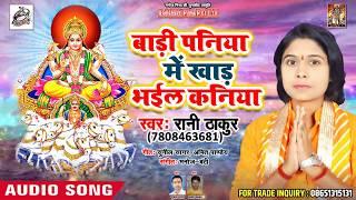 बाड़ी पनिया में खाड़ भईल कनिया - Rani Thakur - Chath Song - New Bhojpuri Song 2018