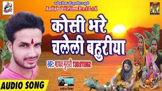 #Madhav_Murai का 2018 का  सबसे हिट छठ गीत - कोसी भरे चलेली बहुरिया - New Chath song