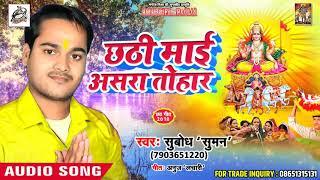Subodh Suman का सुपरहिट छठ गीत - छठी माई असरा तोहार - New Bhojpuri Chath Song 2018
