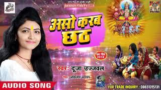 #Dujja_Ujjwal का 2018 का सबसे हिट #छठ गीत -असो करब छठ - Aso Karab Chath - Bhojpuri Chhath Songs