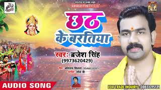 भोजपुरी Song का सबसे हिट #Chath #Song - Chhath Ke Baratiya - Brajesh Singh-  Chath Songs 2018