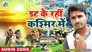 Superhit Bhojpuri Chath Song 2018 - डट के रहीं कश्मीर में - Sandeep Lal Yadav - Chath Song