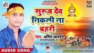 2018 का सबसे हिट Chath Song -  सुरुज देव निकली ना बहरी - Amit Adarsh - Bhojpuri Chath Song 2018