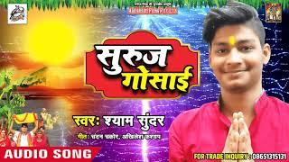 सुरुज गोसाई  - Suraj Gosai -Shyam Sundar - Super Hit Chhath Geet 2018