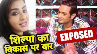 Shilpa Shinde EXPOSES Mastermind Vikas Gupta | Watch Video