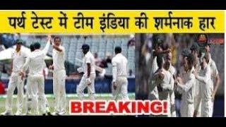 India vs Australia 2nd Test Day 5: Australia beat India by 146 runs