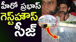 Rebel Star Prabhas Guest House Seized   Tollywood News   Film News   Prabhas Latest   Top Telugu TV