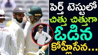 India Vs Australia 2nd Test : India Lost At Perth | India Tour Of Australia 2018 | Top Telugu TV |