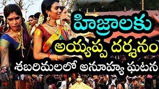 హిజ్రాలకు శబరిమల ప్రవేశం Police Over Action On Hijras In Sabarimala |Sabarimala Latest News