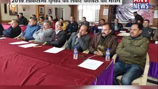 2019 लोकसभा चुनाव को लेकर कांग्रेस का मंथन || ANV NEWS