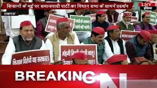 किसानों के मुद्दे पर समाजवादी पार्टी का विधान सभा के सामने प्रदर्शन