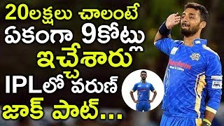 IPL Auction: Varun Chakaravarthy, A Bowler Sold For Rs 8.4 Crore | IPL 2019 | Top Telugu TV |