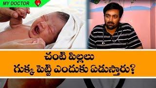 Causes of baby crying I Pediatric I Child Doctor I RECTV INDIA