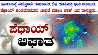Breaking News - ಕರ್ನಾಟಕಕ್ಕೆ ಮತ್ತೊಂದು ಗಂಡಾಂತರ.. 24 ಗಂಟೆಯಲ್ಲಿ ಭಾರಿ ಅನಾಹುತ... || #Pethai cyclone