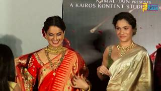Manikarnika Official Trailer Launch (HD Video)- Kangna Ranaut, Ankita Lokhande & Mishti Chakraborty