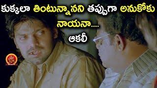 కుక్కలా తింటున్నానని తప్పుగా అనుకోకు నాయనా.... ఆకలీ - Samrajyam Movie Scenes - Arya, Kirat Bhattal