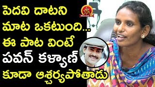 Village Singer Rani Sings Thammudu Movie Song - Village Singer Rani Interview - Swetha Reddy