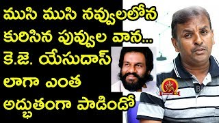 Village Singer Ravi Sings Yesudasu's Super Hit Song - Village Singer Rani Interview - Swetha Reddy