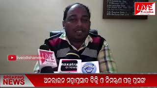 Speed News : 18 Dec 2018 || SPEED NEWS LIVE ODISHA