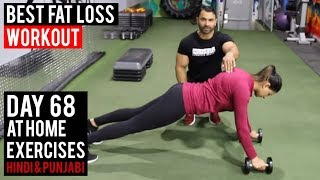 Best FAT LOSS and TONING Home Workout! DAY 68 (Hindi / Punjabi)