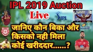 IPL 2019 Auction Live Part 1: Yuvraj नही बिके, Unadkat और Varun Chakravarti बने सबसे महंगे खिलाड़ी