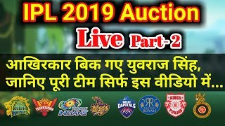 IPL 2019 Auction Part 2: Yuvraj Singh goes to MI Akshdeep Nath to RCB and guptil to SRH