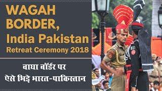 India Pakistan Wagah Border Retreat Ceremony 2018   वाघा बॉर्डर पर ऐसे भिड़े भारत-पाकिस्तान