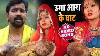 #Bhojpuri #Chhath Video Song - उगा आरा के घाट - Brijesh Singh - Bhojpuri Chhath Songs 2018