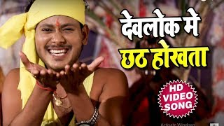 #Shani Kumar Shaniya का New भोजपुरी #Video Song - Devlok Me Chhath Hokhata - Bhojpuri Chhath Songs