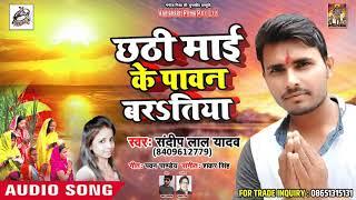 #New #Superhit #Chath #Song 2018 - छठी मईया के पावन बरतिया - #Sandeep Lal Yadav - New Song