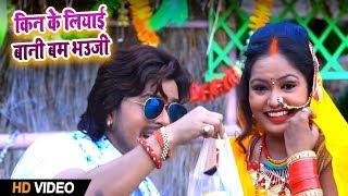 आ गया Vishal Gagan का 2018 का सबसे हिट #Video_Song - किन के लियाईल बानी बम भउजी - Chhath Songs