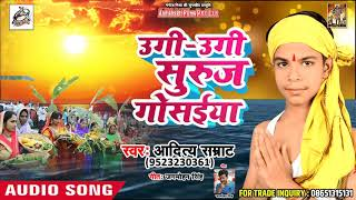 #Aaditya Smrat का New सुपरहिट छठ #Special #Song - Ugi Ugi Suruj Gosaiya - Chath Song 2018