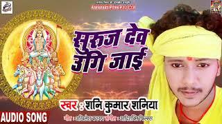 #Shani Kumar Shaniya का New भोजपुरी #Chhath Song - सुरुज देव उगि जाई - Bhojpuri Chhath Songs