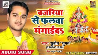 बजरिया से फलवा मंगाईदs Bajariya Se Falwa Mangaed - Bhojpuri Chath Song - Subodh Suman