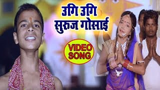 #Aaditya Smrat का New सुपरहिट छठ #Special #Video Song - Ugi Ugi Suruj Gosaiya - Chath Song 2018