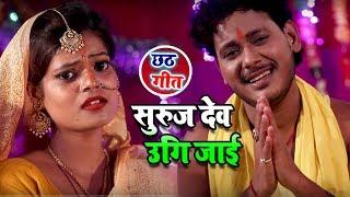 #Shani Kumar Shaniya का New भोजपुरी #Chhath #Video #Song - सुरुज देव उगि जाई - New Song