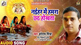 New Bhojpuri Chath Song 2018 - Naiyhar Me Hamara Chath Hokhata - Hareram Mishra