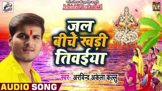 #अरविन्द अकेला कल्लू का New भोजपुरी #छठ गीत - Jal Biche Khadi Tivaiya - Bhojpuri Chhath Songs 2018