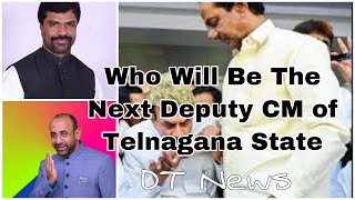 Who Will Be The Next Deputy CM | Of Telanagna | Fight For Deputy CM - DT News