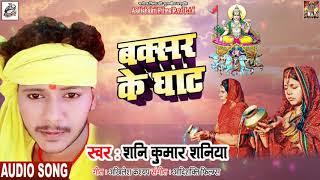 New भोजपुरी #Chhath #Song - बक्सर के घाट - Buxar Ke Ghat - #Shani Kumar Shaniya - New Song