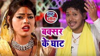 HD VIDEO #New भोजपुरी #Chhath #Song - बक्सर के घाट - Buxar Ke Ghat - #Shani Kumar Shaniya - New Song