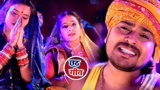 #Bhojpuri #Chhath Geet - उगे ले सुरुज गोसइया नु हो - Vishal Gagan - Bhojpuri Chhath Video Songs 2018